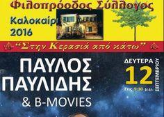 Φιλοπρόοδος Σύλλογος Κοζάνης: ΡΟΚ Μουσική Σκηνή Παύλος Παυλίδης & οι B-movies