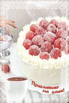 Яндекс.Фотки Good Morning Coffee Gif, Good Morning Photos, Raspberry, Strawberry, Fruit Recipes, Chocolate, Health And Nutrition, Bon Appetit, Ice Cream