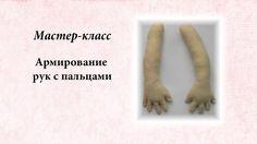 армирование рук с пальцами