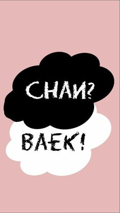 ❤CHANBAEK❤