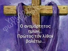 Orthodox Christianity, Paradise, Easter, Angel, Easter Activities, Angels, Heaven