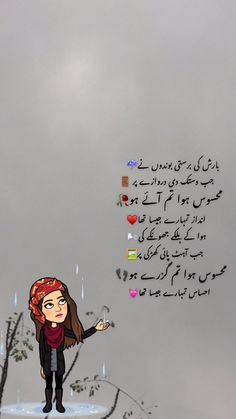 Cute Quotes For Life, Love Quotes, Pak Army Soldiers, Line Photography, Urdu Words, Poetry Feelings, Stylish Girls Photos, Instagram Story Ideas, Urdu Poetry