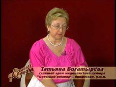 Одесский Доктор Тема: Шум в ушах , Звон в голове - YouTube