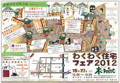わくわく住宅フェア2012に参加します! | 新着情報|注文住宅なら愛知県小牧市・岐阜県中津川市の株式会社広和木材