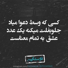 عکس نوشته فاز سنگین عاشقانه و رومانتیک Old Quotes, Funny Quotes, Life Quotes, Glitch Wallpaper, Wallpaper Quotes, Broken Love Quotes, Girly Facts, Best Friend Drawings, Persian Quotes