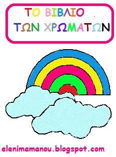 Ελένη Μαμανού: Τα Βιβλία των Χρωμάτων Teaching Colors, Preschool Activities, Coloring Books, Diy And Crafts, Colours, Blog, Sorting, Fictional Characters, School Ideas