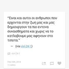 Μας αφηνουν στο τιποταα!! Unique Words, Greek Quotes, Say Something, English Quotes, Of My Life, Knowing You, Lyrics, Wisdom, Memories