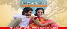 Pelli Choopulu (Pelli Chupulu) Telugu Movie Review, Rating