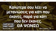 Funny Greek Quotes, Greek Memes, Funny Quotes, September Quotes, Son Of Neptune, Funny Statuses, Try Not To Laugh, Truth Quotes, Stupid Funny Memes
