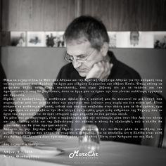 Συνέντευξη Τύπου   90 χρόνια Μίκης Θεοδωράκης