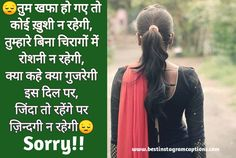 Sorry Shayari In Hindi and Maafi Shayari or Sorry Sms Images for Girlfriend / Boyfriend and Husband / Wife. we are adding best Sorry Shayari and Sorry Sms or Maafi Shayari. Sorry Shayari In Hindi, Modified Atkins Diet, Traumatic Brain Injury, High Fat Diet, Insulin Resistance, Keto Diet For Beginners, Epilepsy, Reduce Inflammation, Cholesterol