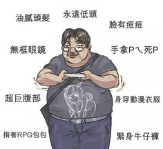 Image result for 肥宅 Ecards, Memes, Fictional Characters, Image, E Cards, Meme, Jokes