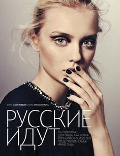 Russians are coming (Vogue Russia)