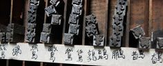 Chinese Letterpress. Rows of Chinese characters line the wall of Chinatown's only Chinese letterpress print shop. Image courtesy vancouver-chinatown.com