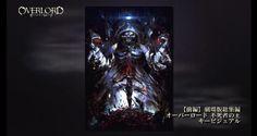 La película recopilatoria de Overlord será de dos partes y tendrá nuevos personajes y escenas.