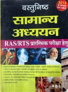 Product details  Book for RAS-RTS Pre. Objective General Studies (GS) Author:  Publisher: Chyavan Publication Language: Hindi ISBN-13:  ISBN-10: ch38 Binding: Paperback Classification: Product Dimensions: