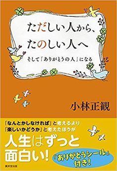 ダ・ヴィンチニュースで『ただしい人から、たのしい人へ――そして「ありがとうの人」になる』(小林正観/廣済堂出版)のあらすじ・レビュー・感想・発売日・ランキングなど最新情報をチェック!レビュー,人生,哲学,思考法,生き方 Something To Remember, Book Study, English Study, Girl Blog, Cheer Up, Book Lists, Sentences, Affirmations, Books To Read