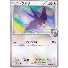 Pokemon 2015 Pokemon Card Gym Tournament Taillow Promo Card #134/XY-P