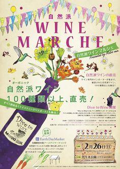 ワインマルシェフライヤー Wine And Liquor, Mini Books, Illustration, Projects To Try, Banner, Presents, Layout, Graphic Design, Handmade