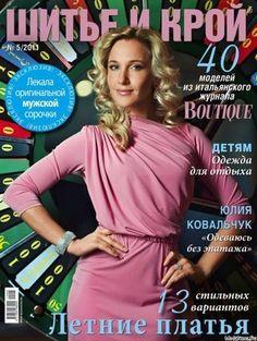 Старые журналы | Журнал Burda