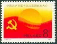 China Stamps - 1987, J143 , Scott 2116 13th National Congress of CCP - MNH, VF - (92116)