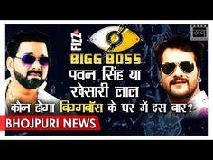 पवन सिंह और खेसारी लाल में से कौन दिखेगा Bigg Boss 11 के घर में ? Who is in Bigg Boss 11? Pawan Singh or Khesari Lal Yadav - Latest Bhojpuri Movies, Trailers, Audio & Video Songs - Bhojpuri Gallery - Bhojpuri News  IMAGES, GIF, ANIMATED GIF, WALLPAPER, STICKER FOR WHATSAPP & FACEBOOK