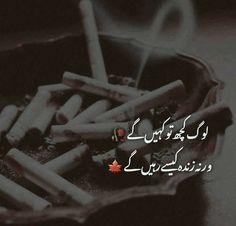 Words Hurt Quotes, True Feelings Quotes, Poetry Quotes In Urdu, Best Urdu Poetry Images, Love Poetry Urdu, Poetry Feelings, Reality Quotes, Qoutes, Urdu Quotes