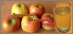 сидр яблочный - рецепт в домашних условиях