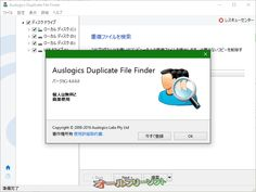 Auslogics Duplicate File Finder 6.0.0.0   Auslogics Duplicate File Finder--バージョン情報--オールフリーソフト
