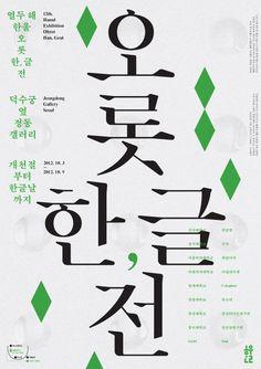 윤민구 YOON MIN GOO_Hanul12.0 «Ohrot Han, Geul», 2012/배열