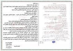 تعليمات للمتظاهرين ليوم الثلاثاء استفتاء السيد القائد
