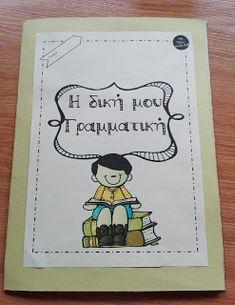 Μια τάξη...μα ποια τάξη;: Ολη η Γραμματική σε ένα Lapbook! Grammar Book, Special Education, Back To School, Projects To Try, Classroom, Teaching, Lap Books, Fun, Kids