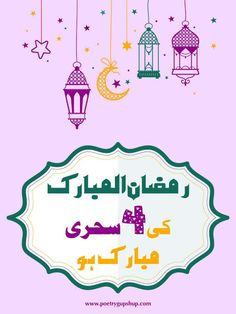 What is Sehr and Iftar Time in Ramadan Month, Sehri Mubarak Images Eid Greetings, Night Prayer, Mubarak Images, Halal Recipes, Facebook Status, Islamic Images, Wishes Images, Iftar, A Blessing