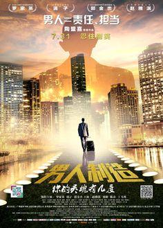男人制造 (2015)  |   BT分享-中国最大的电影种子分享平台