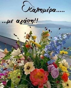 Night Pictures, Good Morning, Floral Wreath, Table Decorations, Beautiful, Greek Language, Kisses, Gardening, Logos