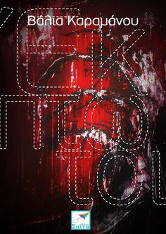 Έκπτωτοι, Βάλια Καραμάνου, Εκδόσεις Σαΐτα, Νοέμβριος 2016, ISBN: 978-618-5147-87-7, Κατεβάστε το δωρεάν από τη διεύθυνση: www.saitapublications.gr/2016/11/ebook.208.html Ebook Cover, Neon Signs