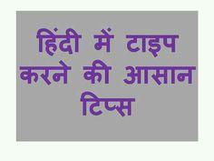 http://personal-developmentsite.blogspot.in/2016/04/how-to-use-hindi-indic-input.html?m=1   Kay asp chaste hai ki hindi me Ashani se kaise type Kiya jaye