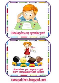"""""""Ταξίδι στη Χώρα...των Παιδιών!"""": ΚΑΡΤΕΛΕΣ - """"ΚΑΝΟΝΕΣ"""" ΑΠΟΔΕΚΤΗΣ ΣΥΜΠΕΡΙΦΟΡΑΣ ΠΑΙΔΙΩΝ ΣΤΗΝ ΤΑΞΗ! Class Rules, Behaviour Management, Preschool Education, Classroom Rules, Social Skills, Early Childhood, Joy, Teaching, Comics"""