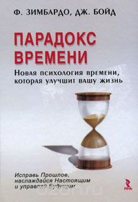 Парадокс времени // Ф.Зимбардо, Дж.Бойд
