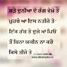 True Lines In Punjabi Punjabi Good Messages Images Wallpapers