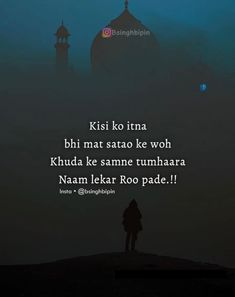Sad Love Quotes, Good Life Quotes, True Quotes, Best Quotes, Inspirational Qoutes, Motivational, Filmy Quotes, Sad Alone, Urdu Thoughts