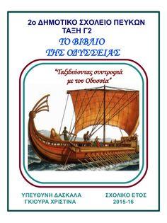 Το βιβλίο της Οδύσσειας School Themes, Education, Greek, Greek Language, Teaching, Onderwijs, Greece, Learning