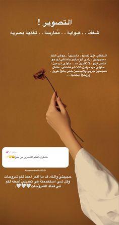 Snapchat Smosaiii Beauty Skin Care Routine Beautiful Arabic Words My Photos