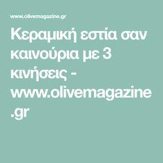 Κεραμική εστία σαν καινούρια με 3 κινήσεις - www.olivemagazine.gr E 3