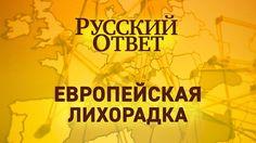 Русский ответ: Европейская лихорадка