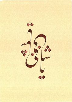 Ya Şâfi'.. Hat: Muhammet Mağ