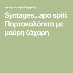 Syntages...apo spiti: Πορτοκαλόπιτα με μαύρη ζάχαρη Sweets Cake, Recipies, Food And Drink, Dessert Recipes, Cooking, Blog, Cakes, Recipes, Cucina