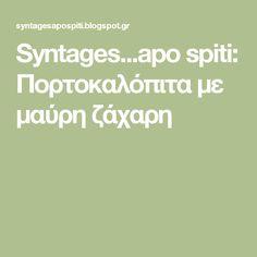 Syntages...apo spiti: Πορτοκαλόπιτα με μαύρη ζάχαρη