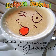 Good Morning Photos, Logo Concept, Character Design, Humor, Coffee, Nice, Drawings, Funny, Photos