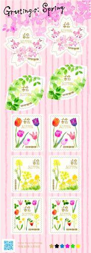 グリーティング切手「春のグリーティング」の発行 - 日本郵便
